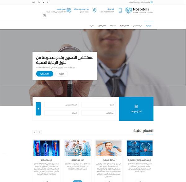 Al Dahwi Hospital