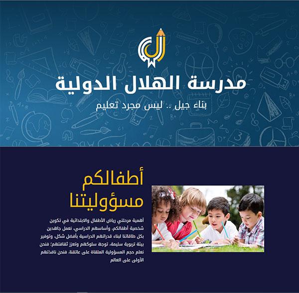 Helal School
